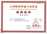 Certificate of Shanghai Education Association