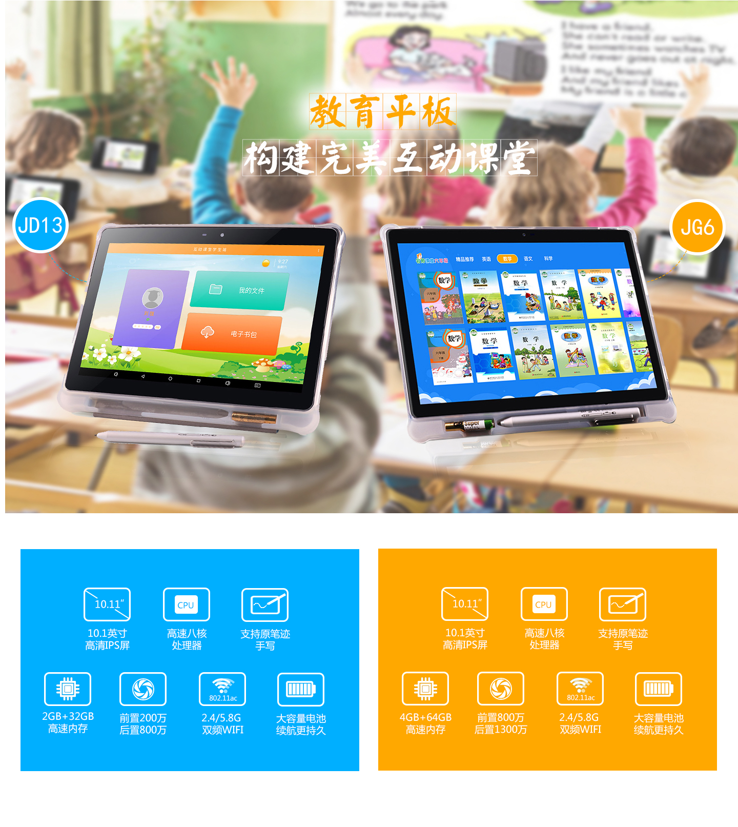 教育平板JD13-JG6詳情頁_01.jpg