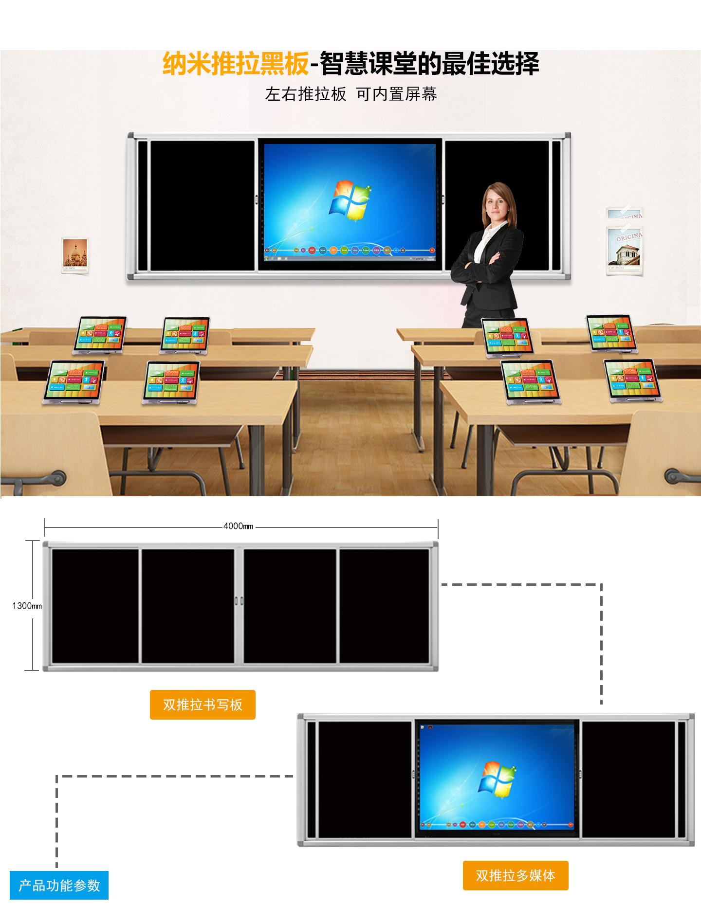 推拉黑板詳情頁_01.jpg