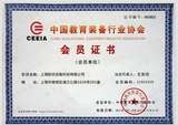 Certificate of Educational Industry Association