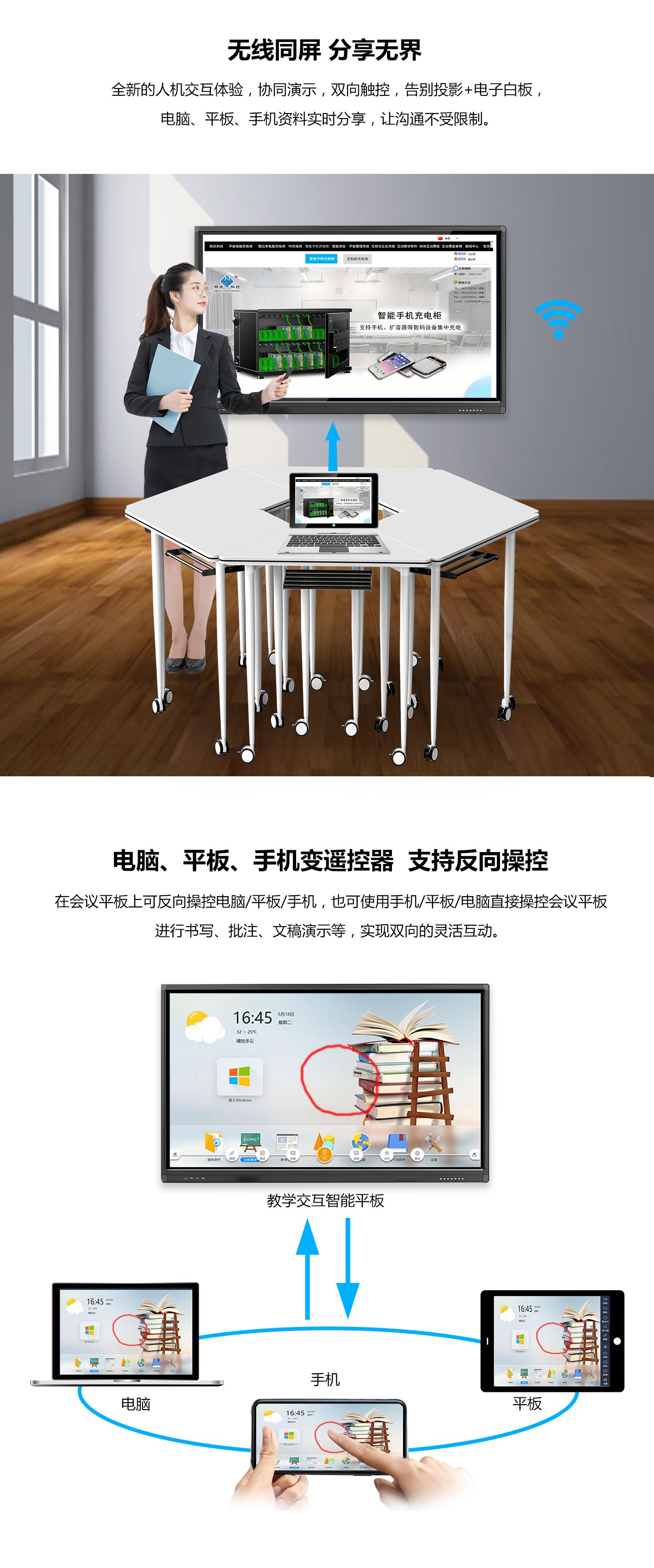教學交互智能平板_05.jpg