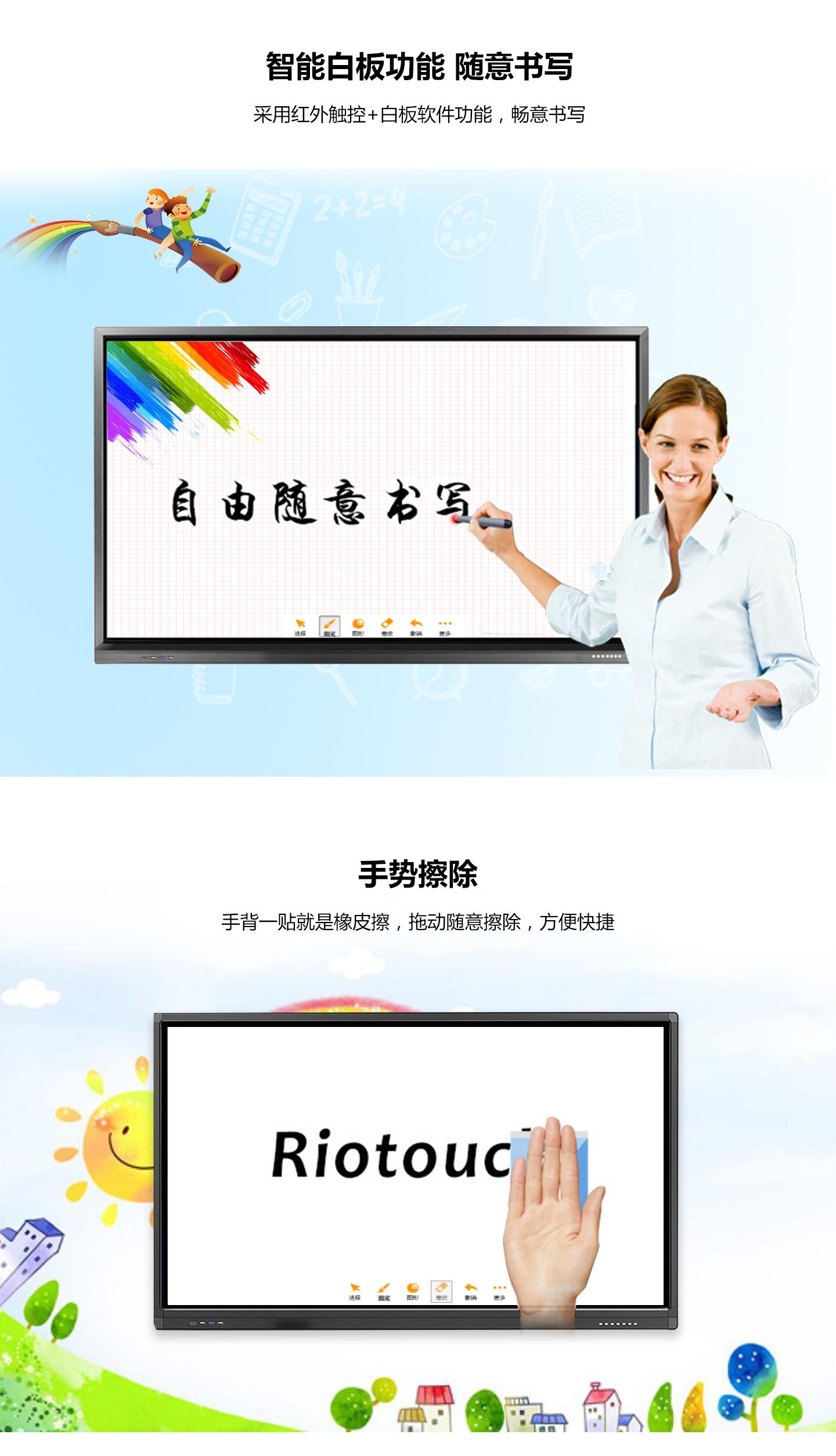 教學交互智能平板_03.jpg