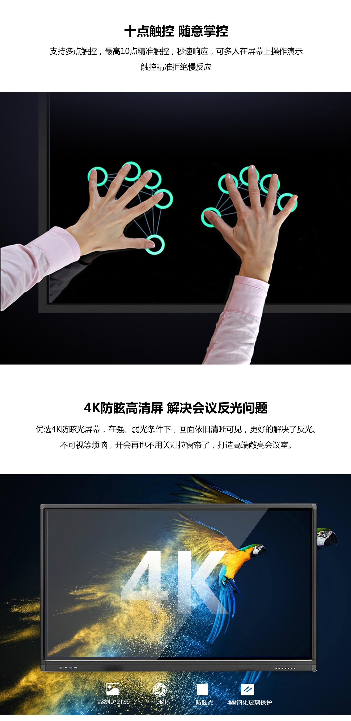 教學交互智能平板_04.jpg