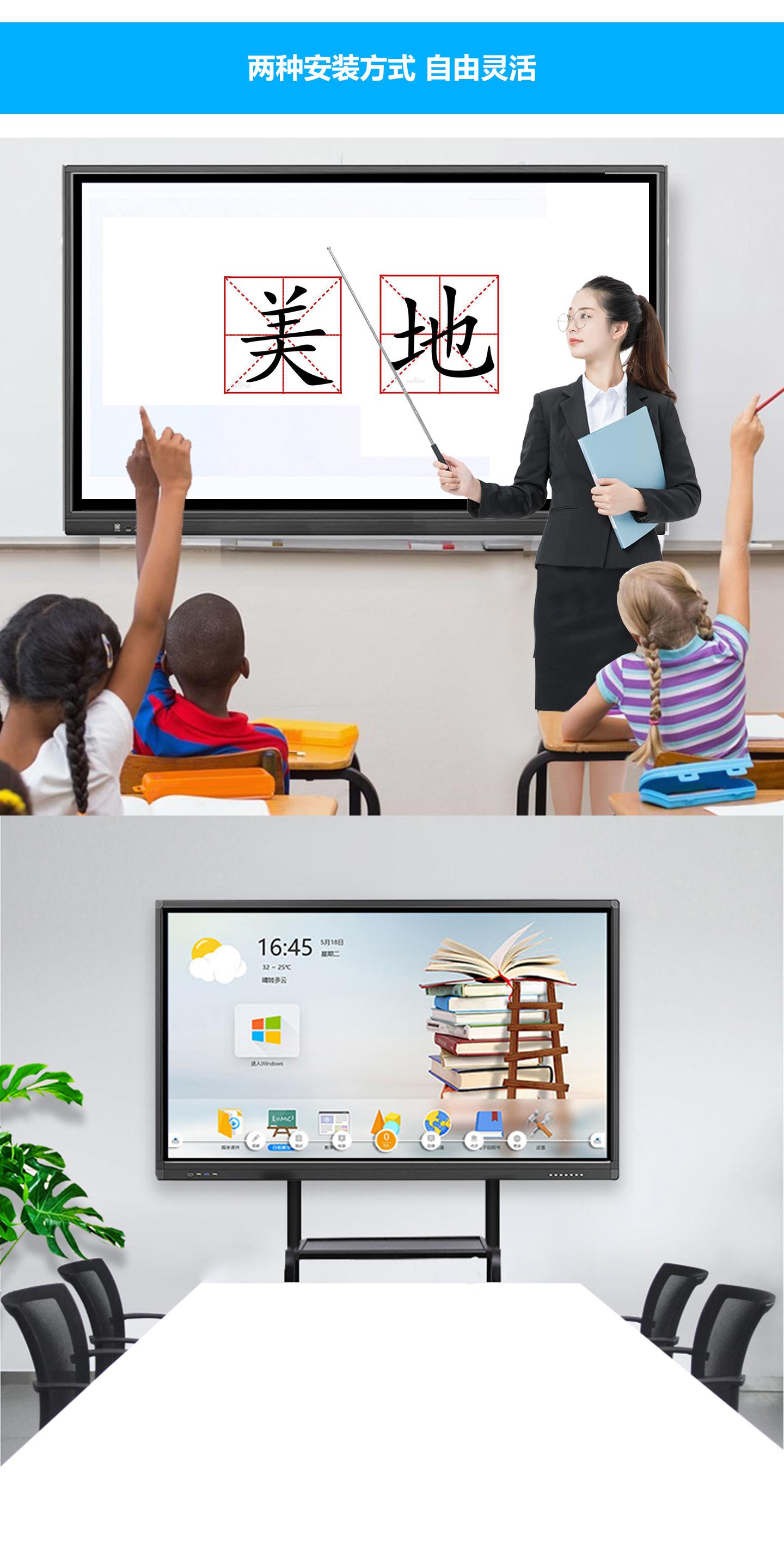 教學交互智能平板_07.jpg