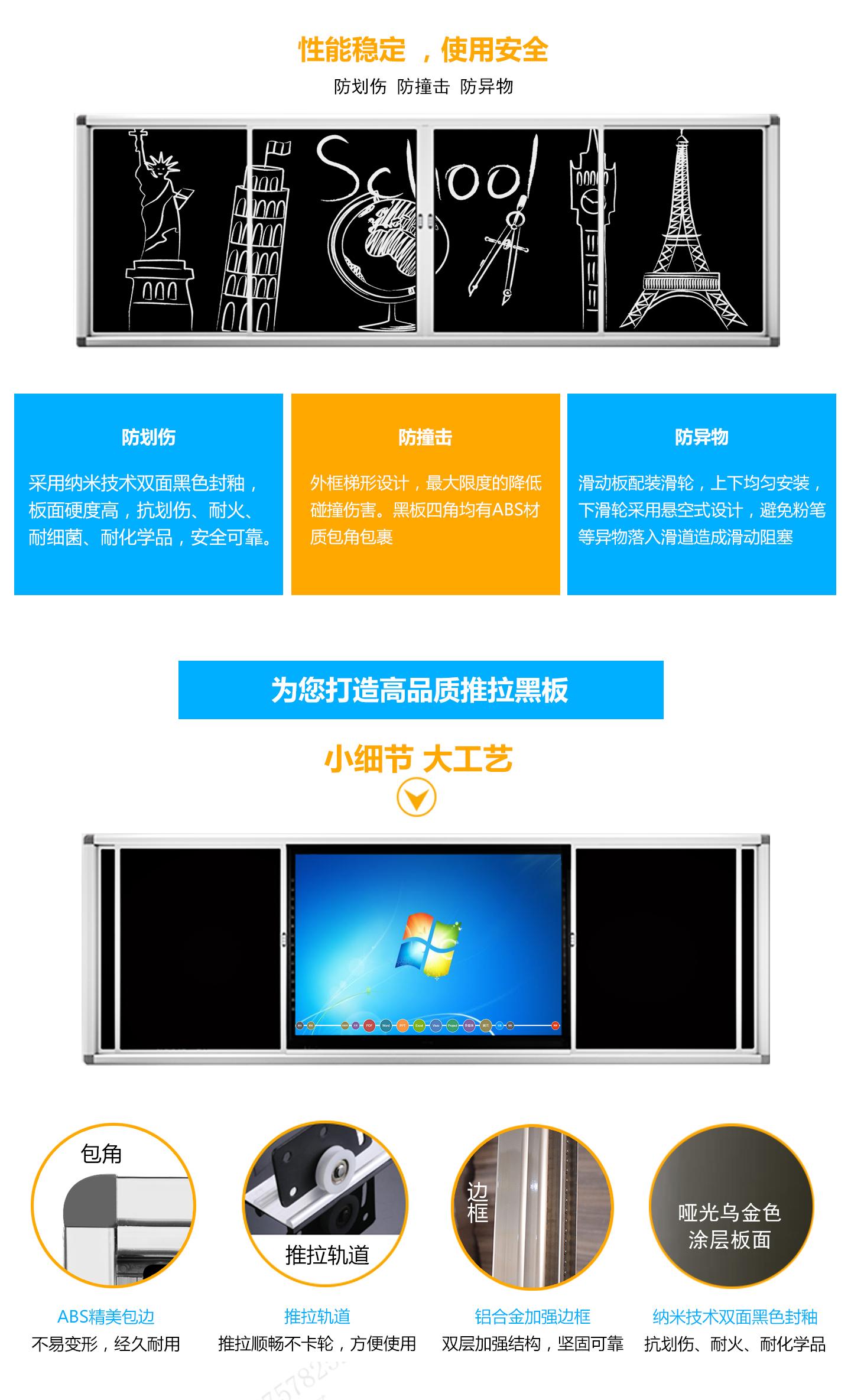 推拉黑板詳情頁_05.jpg